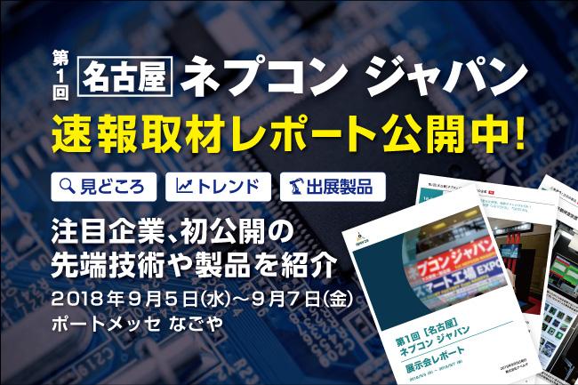 速報取材レポート公開「第1回[名古屋]ネプコン ジャパン」
