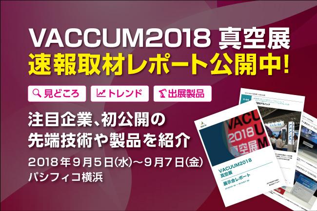 速報取材レポート公開「VACUUM2018 真空展」