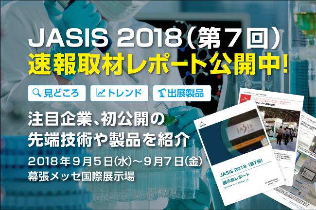 速報取材レポート公開「JASIS 2018(第7回)」