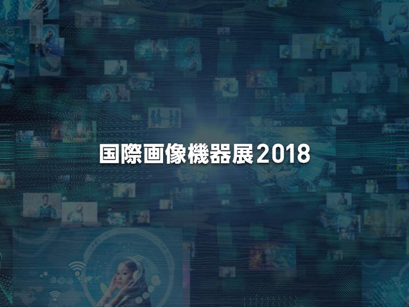 「国際画像機器展2018」見どころや出展社一覧をいち早くお届け