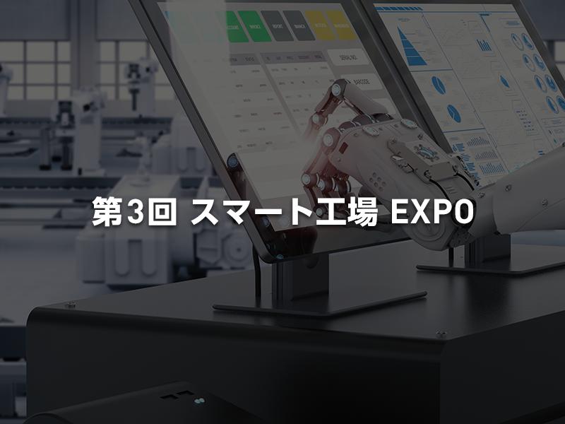 「第3回 スマート工場 EXPO」見どころや出展社一覧をいち早くお届け
