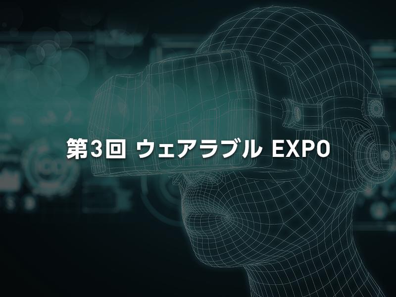 「第5回 ウェアラブル EXPO」見どころや出展社一覧をいち早くお届け