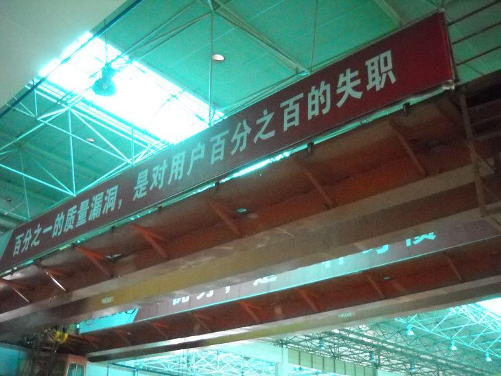 中国企業のスローガン_03