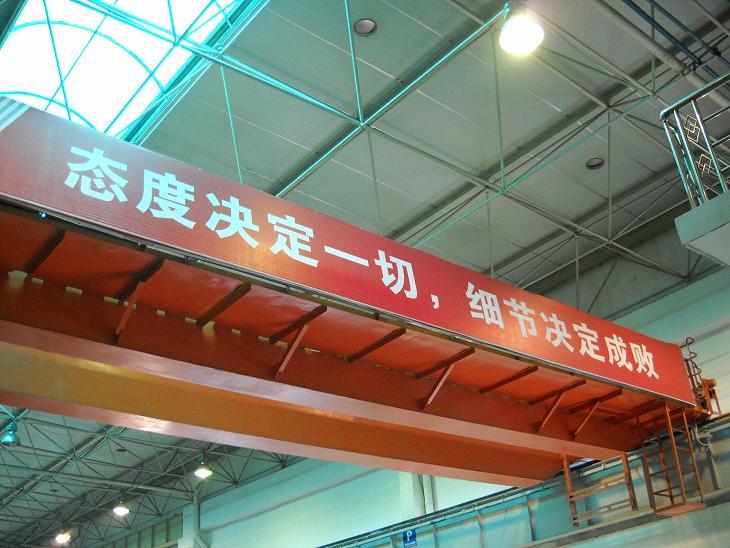 中国企業のスローガン_02