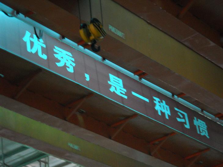中国企業のスローガン_01