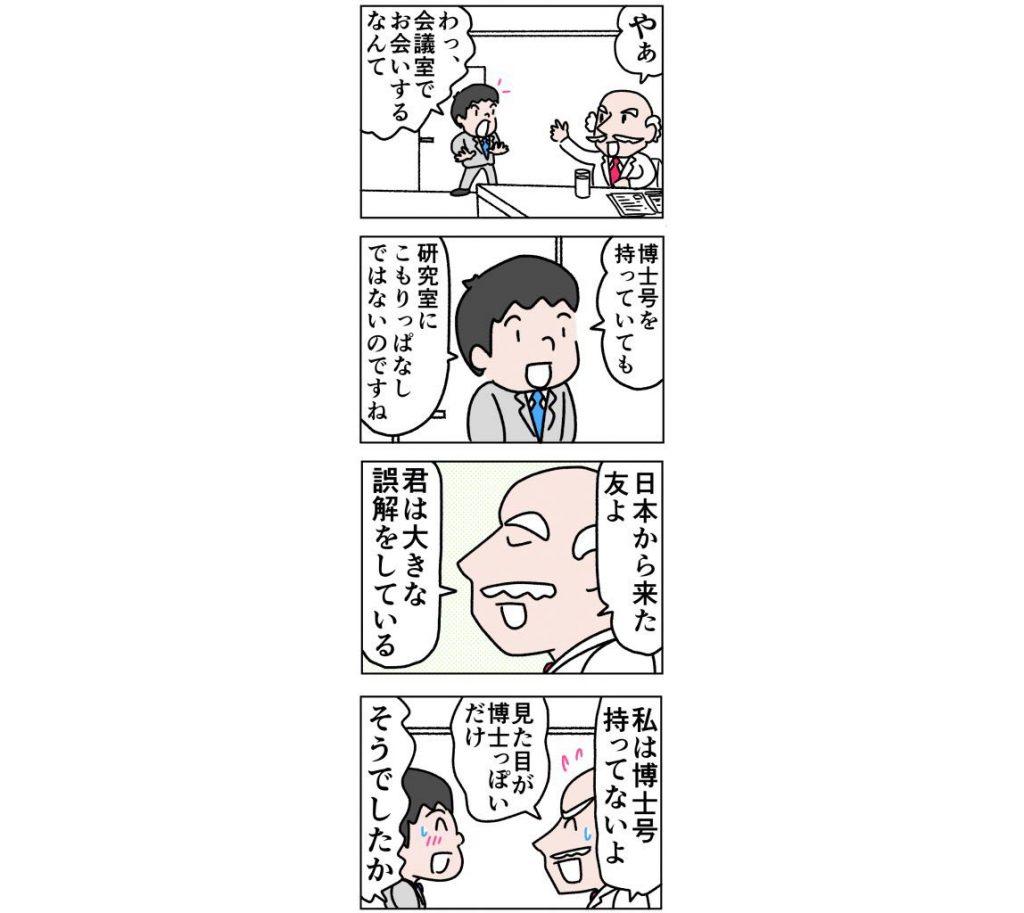 日本の製造業が本来持っている強み【7】