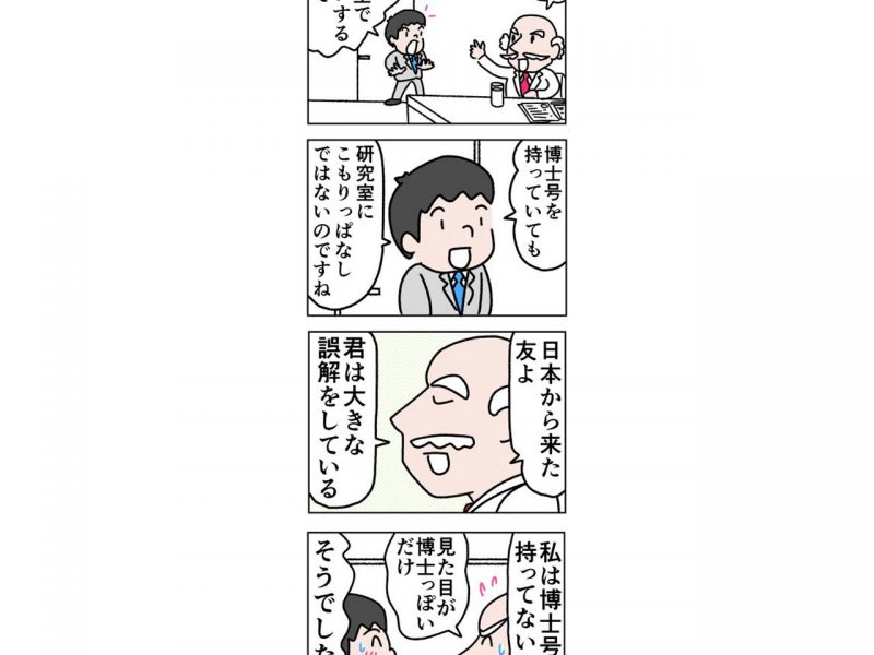 日本の製造業が本来持っている強み【7】-eye