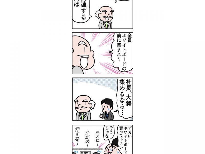 日本の製造業が本来持っている強み【8】-eye