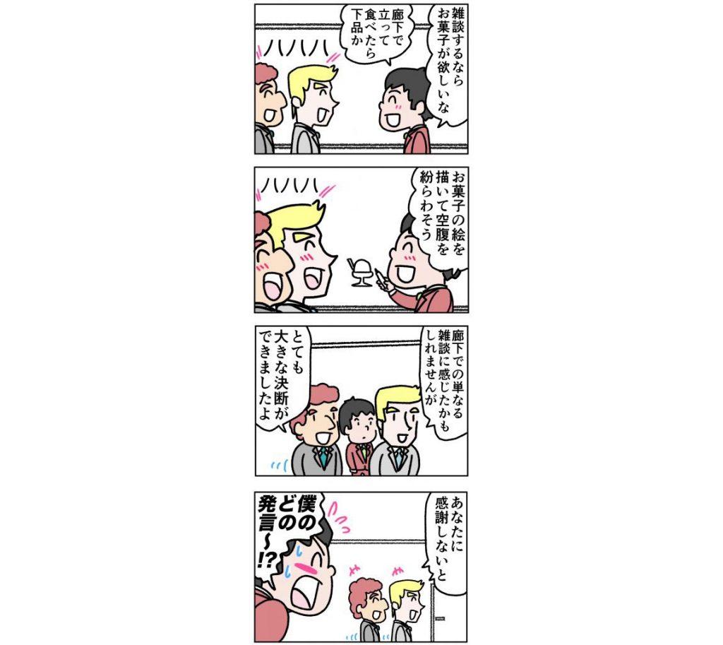 日本の製造業が本来持っている強み【9】