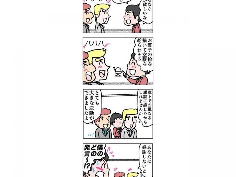 日本の製造業が本来持っている強み【9】-eye