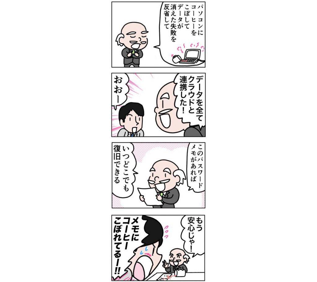 日本の製造業が本来持っている強み【10】