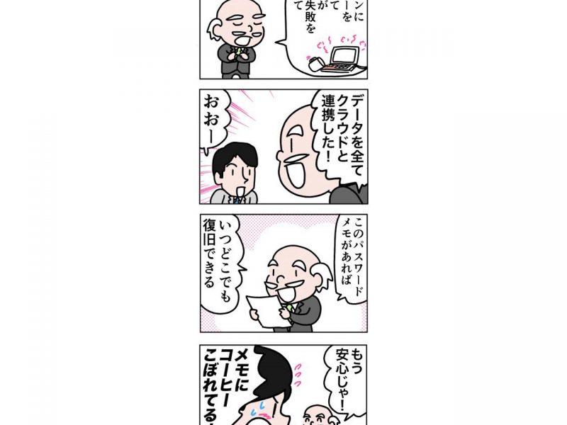日本の製造業が本来持っている強み【10】-eye