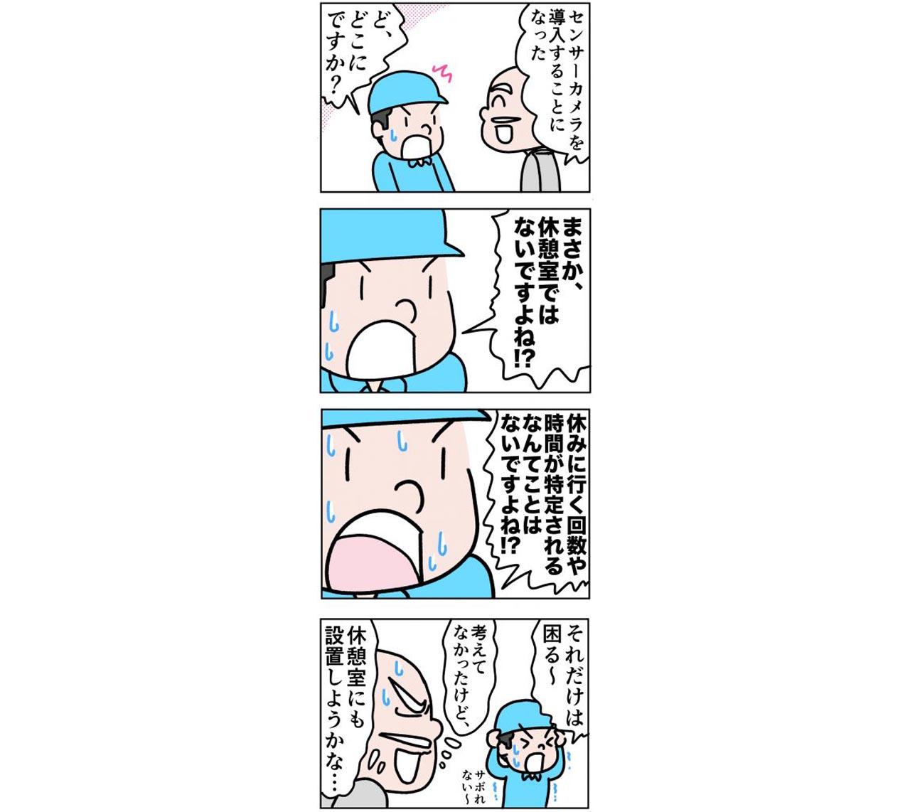日本の製造業が本来持っている強み【11】-eye