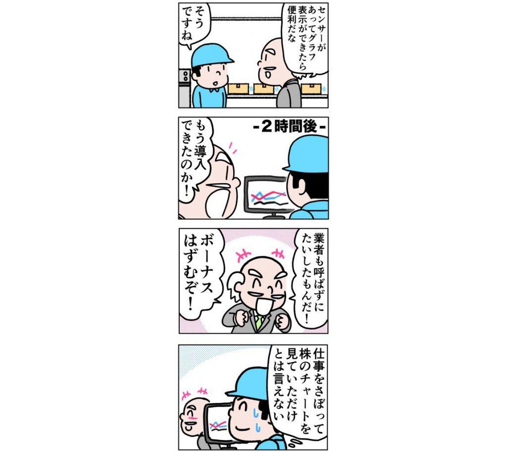 日本の製造業が本来持っている強み【12】