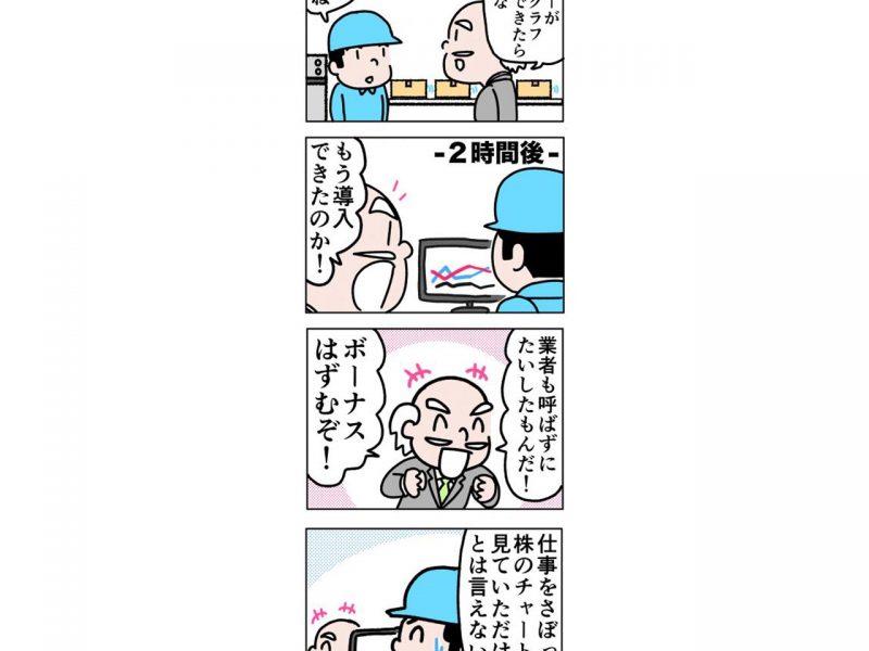 日本の製造業が本来持っている強み【12】-eye