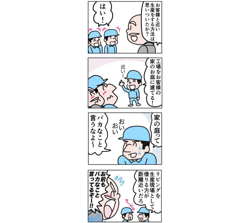 日本の製造業が本来持っている強み【13】