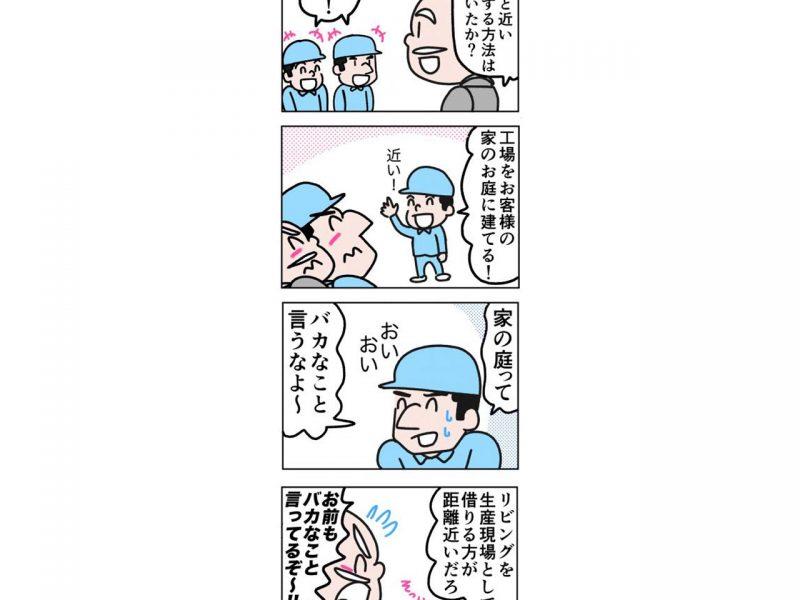 日本の製造業が本来持っている強み【13】-eye