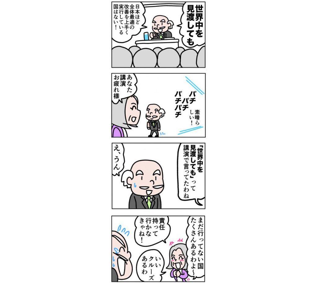 日本の製造業が本来持っている強み【14】