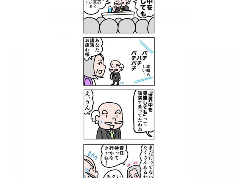 日本の製造業が本来持っている強み【14】-eye