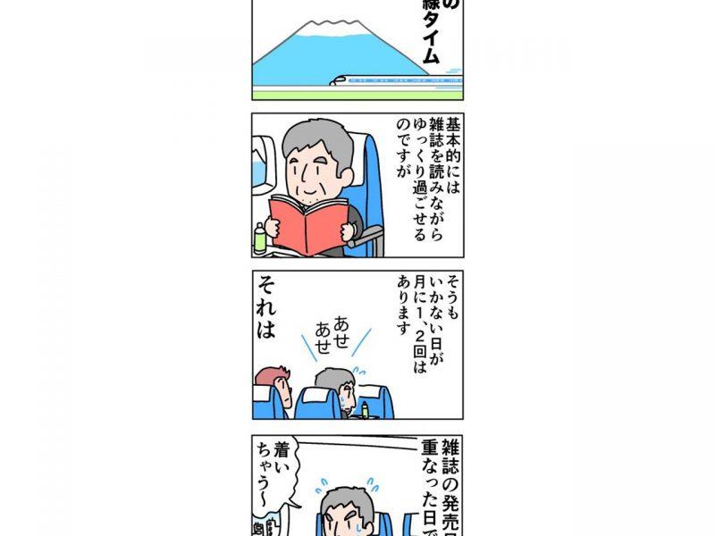 コンサルタントの改善日記【1】-eye