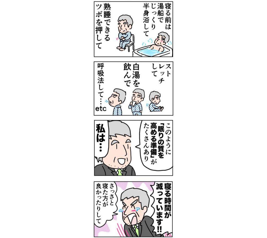 コンサルタントの改善日記【2】