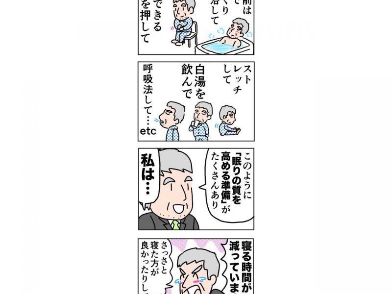 コンサルタントの改善日記【2】-eye