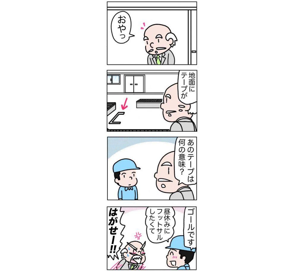 コンサルタントの改善日記【3】