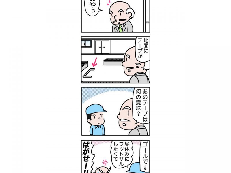 コンサルタントの改善日記【3】-eye
