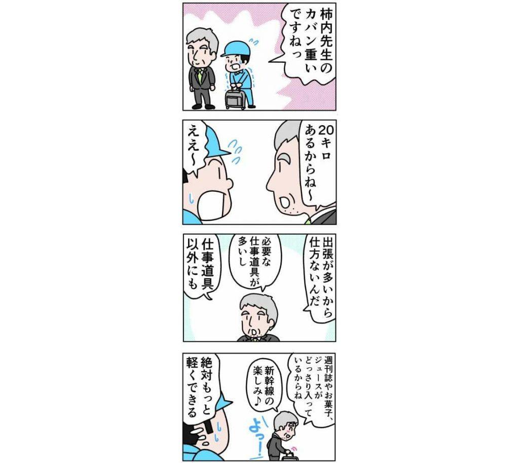 コンサルタントの改善日記【4】