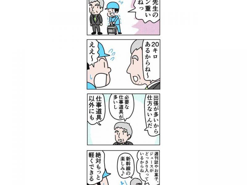 コンサルタントの改善日記【4】-eye