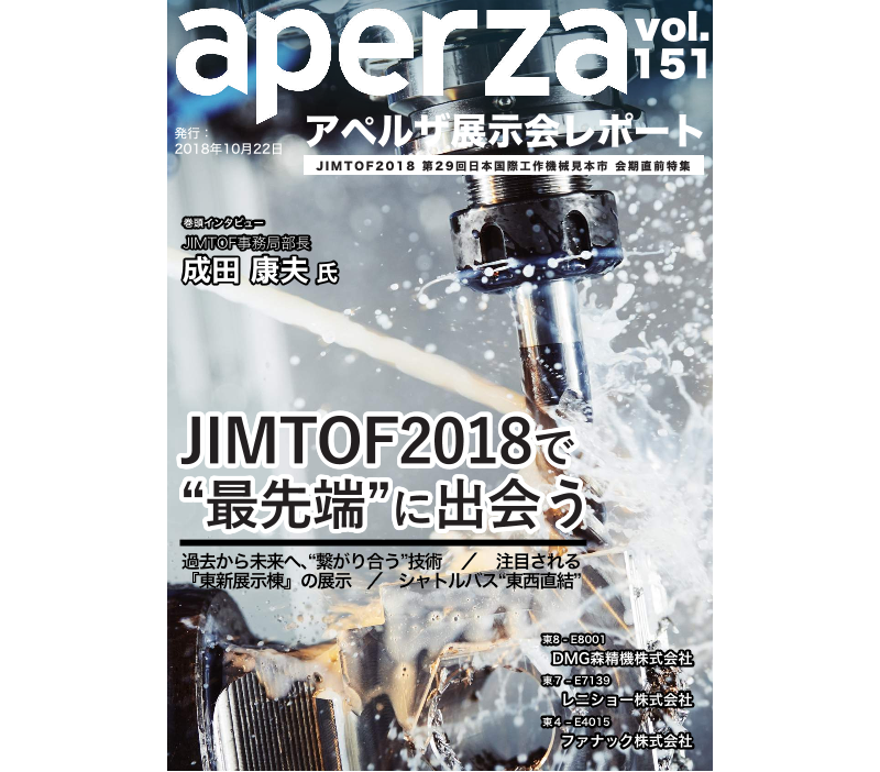 "JIMTOF2018 見どころ特集 ―""繋がり合う""技術、注目される『東新展示棟』"