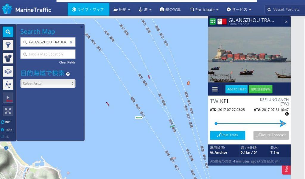 ライブ船舶マップで輸出した商品の場所を確認!!_01