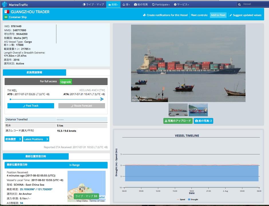 ライブ船舶マップで輸出した商品の場所を確認!!_02