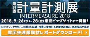 速報取材レポート「INTERMEASURE2018(第28回計量計測展)」今年の見どころ徹底解説