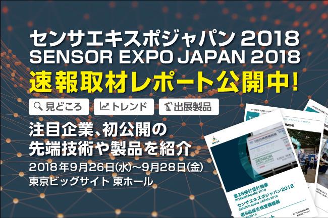 速報取材レポート「センサエキスポジャパン2018/SENSOR EXPO JAPAN 2018」今年の見どころ徹底解説