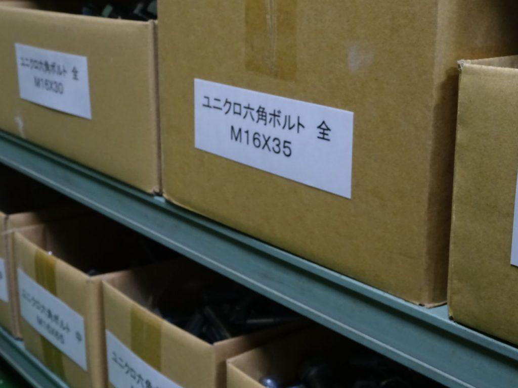 在庫商品置き場の改善(六角ボルト)_03