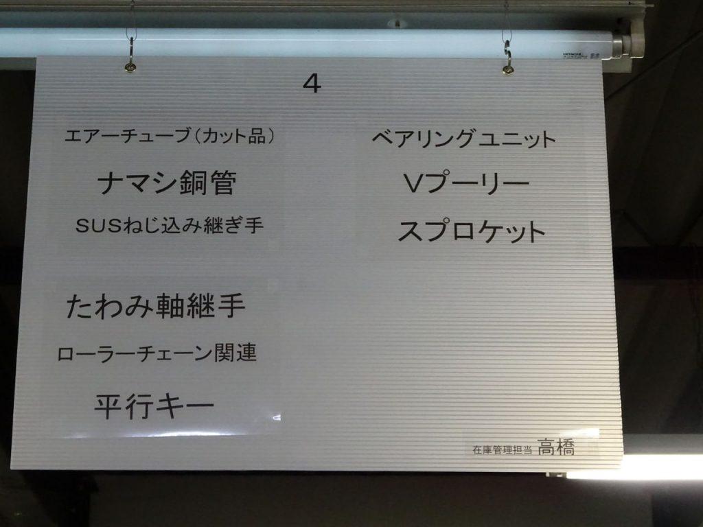 吊看板(在庫商品)の再製作_01