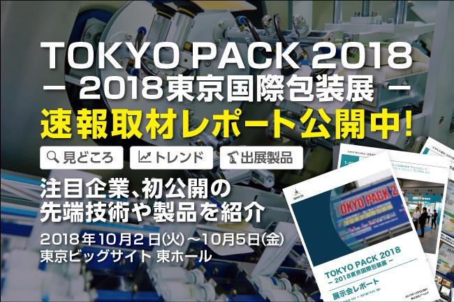 速報取材レポート「TOKYO PACK 2018 (2018東京国際包装展)」今年の見どころ徹底解説