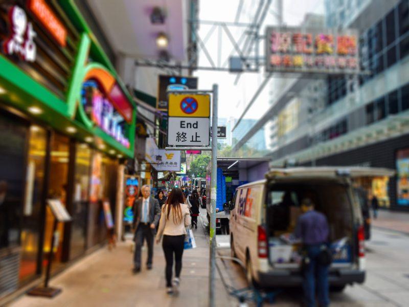 香港 繁華街