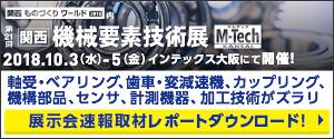 速報取材レポート「第21回 関西 機械要素技術展(M-Tech関西)」関西ものづくりワールド2018