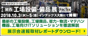 速報取材レポート「第3回 関西 工場設備・備品展(FacTex関西)」関西ものづくりワールド2018