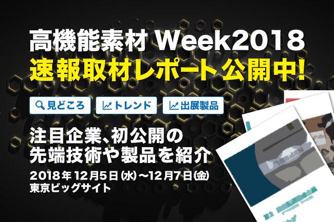 高機能素材Week2018速報取材レポートダウンロード