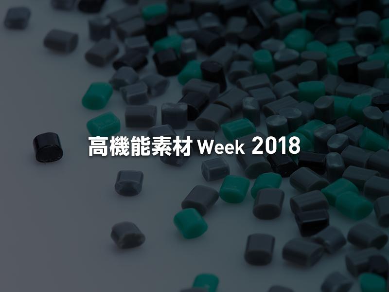 「高機能素材Week2018」見どころや出展社一覧をいち早くお届け