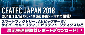 速報取材レポート「CEATEC JAPAN 2018」