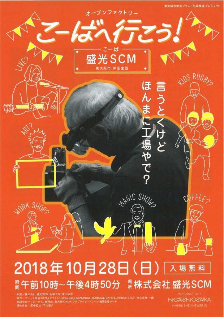 東大阪でオープンファクトリー「こーばへ行こう!」