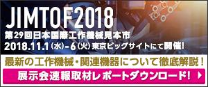 速報取材レポート「JIMTOF2018 第29回日本国際工作機械見本市」約40社掲載、100ページ超