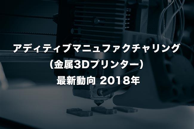 アディティブマニュファクチャリング(金属3Dプリンター) 最新動向「ようやく全貌が見えてきた、切削とアディティブの役割分担と連携」