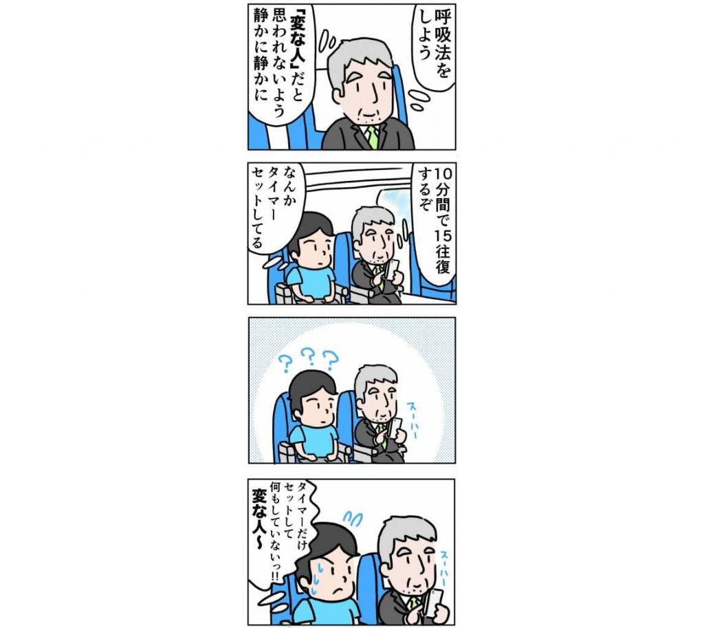 コンサルタントの改善日記【5】