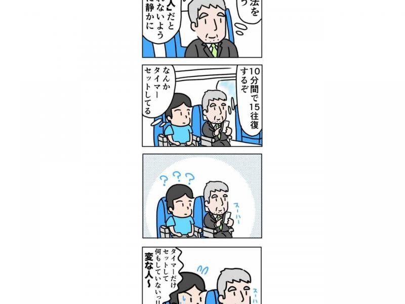 コンサルタントの改善日記【5】-eye