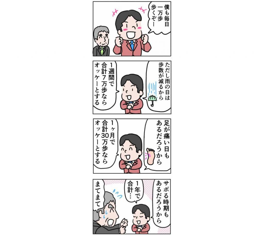 コンサルタントの改善日記【6】_02
